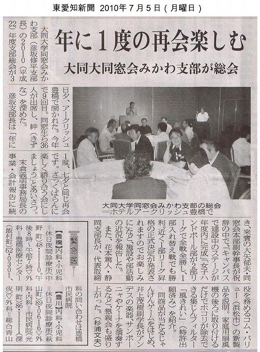 mikawa-s.jpg