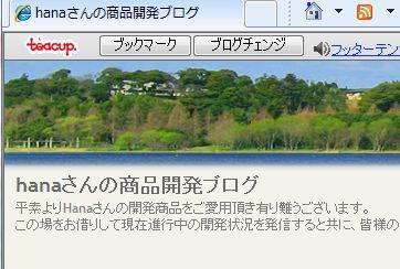 hanasan-1.JPG